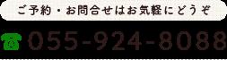 0559248088